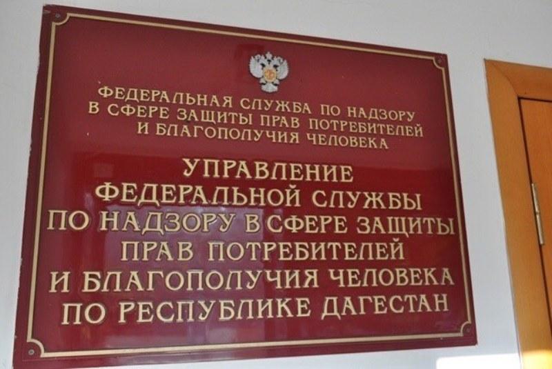 В Дагестане разрешение на работу от Роспотребнадзора получили 1617 организаций
