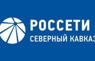 Компания «Россети Северный Кавказ» прокомментировала митинг своих сотрудников