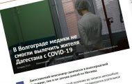 70-летний дагестанец, заболевший COVID-19, умер в волгоградской больнице