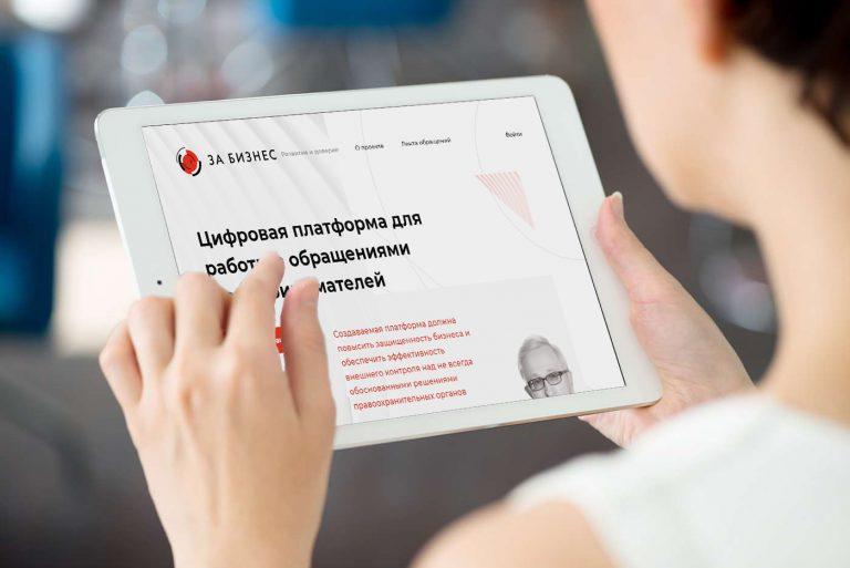 В России заработал онлайн-сервис для обращений от предпринимателей