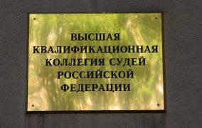 ВККС разрешила возбудить дело на бывшего мирового судью Кировского района Махачкалы