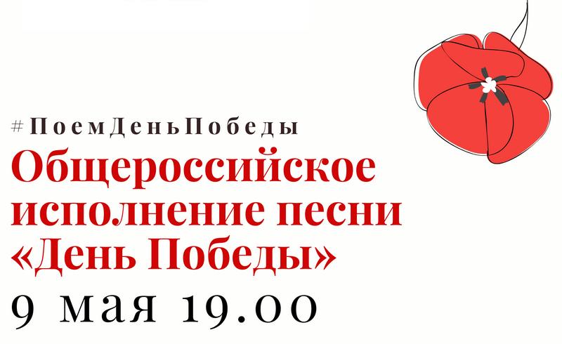 Дагестан присоединится к общероссийскому исполнению песни «День Победы»