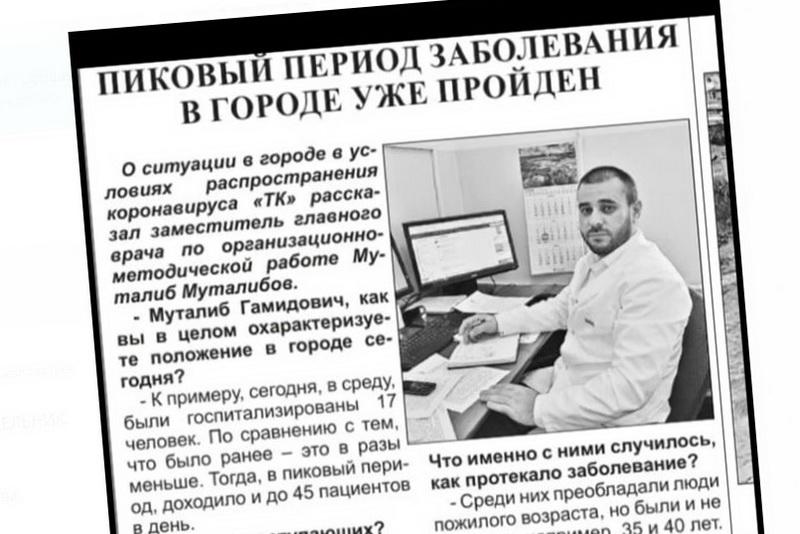 Замглавврача Каспийской ЦГБ: «Мы потеряли трех коллег»