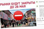 По решению мэрии Хасавюрта городские рынки откроются не раньше 29 мая