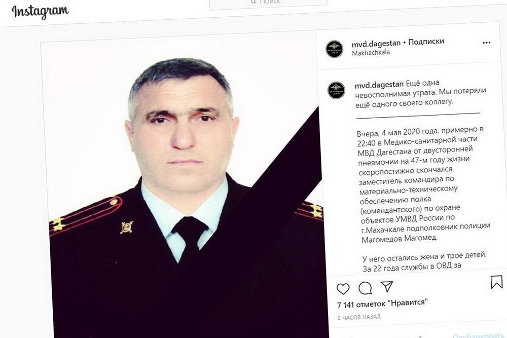 МВД Дагестана сообщило о четвертом за десять дней офицере полиции, умершем от пневмонии