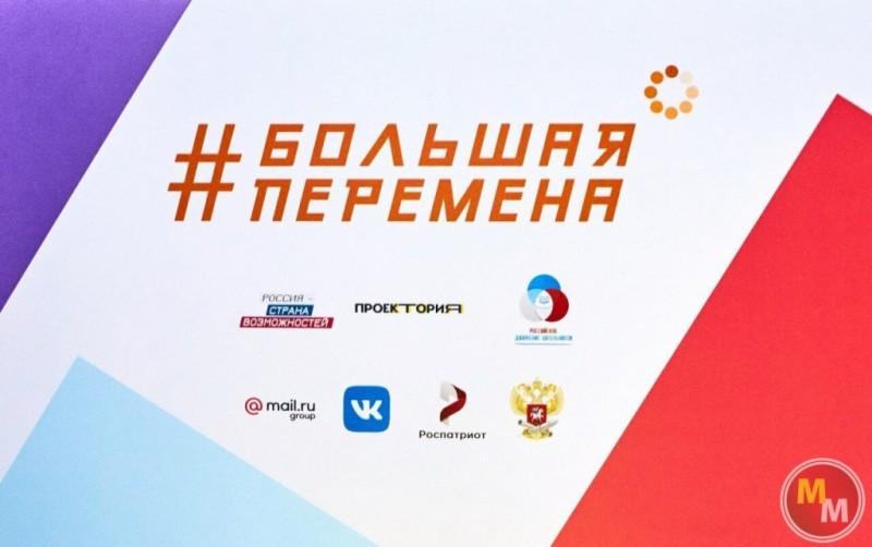 Школьников из Дагестана приглашают к участию в конкурсе «Большая перемена»