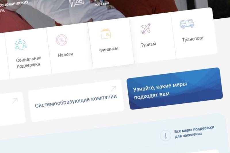 Расширен функционал сервиса о мерах поддержки граждан и бизнеса в период коронавируса