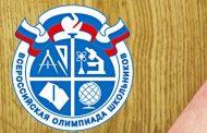 Только три выпускника из Дагестана набрали проходные баллы Всероссийской олимпиады школьников