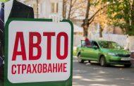 Договор ОСАГО временно разрешено заключать без техосмотра автомобиля