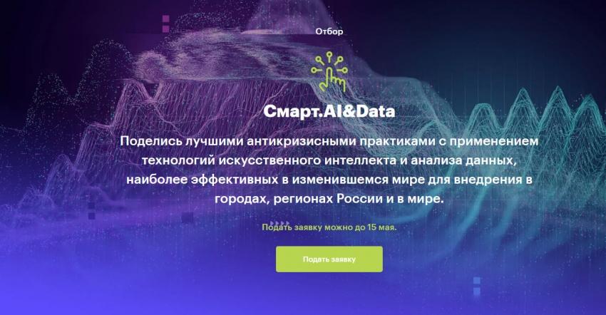 АСИ запускает открытый отбор практик по антикризисным мерам с применением технологий искусственного интеллекта