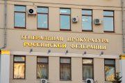 Генпрокуратура утвердила обвинение фигуранту дела о взятке Кубасаеву