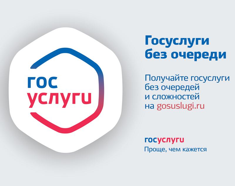 В Буйнакском районе создана рабочая группа, оказывающая помощь населению в подаче заявлений на сайте «Госуслуги»