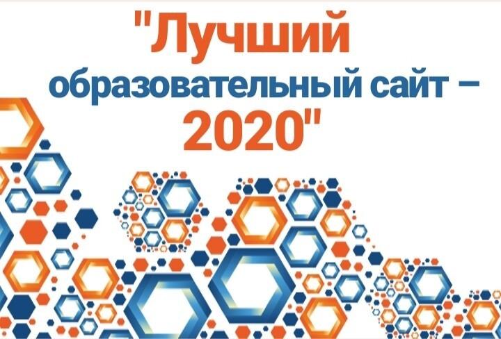 Стартовал Всероссийский конкурс на лучший сайт образовательной организации