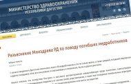 Минздрав Дагестана разъяснил слова министра об умерших от инфекции коллегах