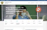 Правительство РФ запустило сервис о мерах поддержки граждан и бизнеса в условиях пандемии