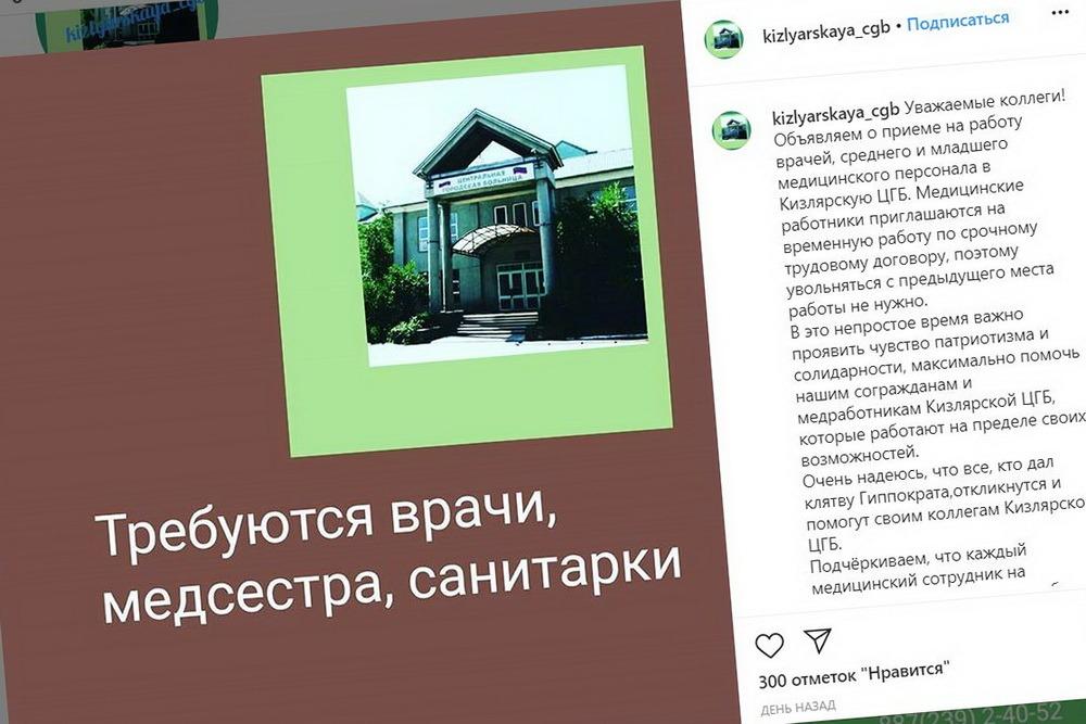 Новые данные по COVID-19 в Дагестане: Кизляр просит о помощи