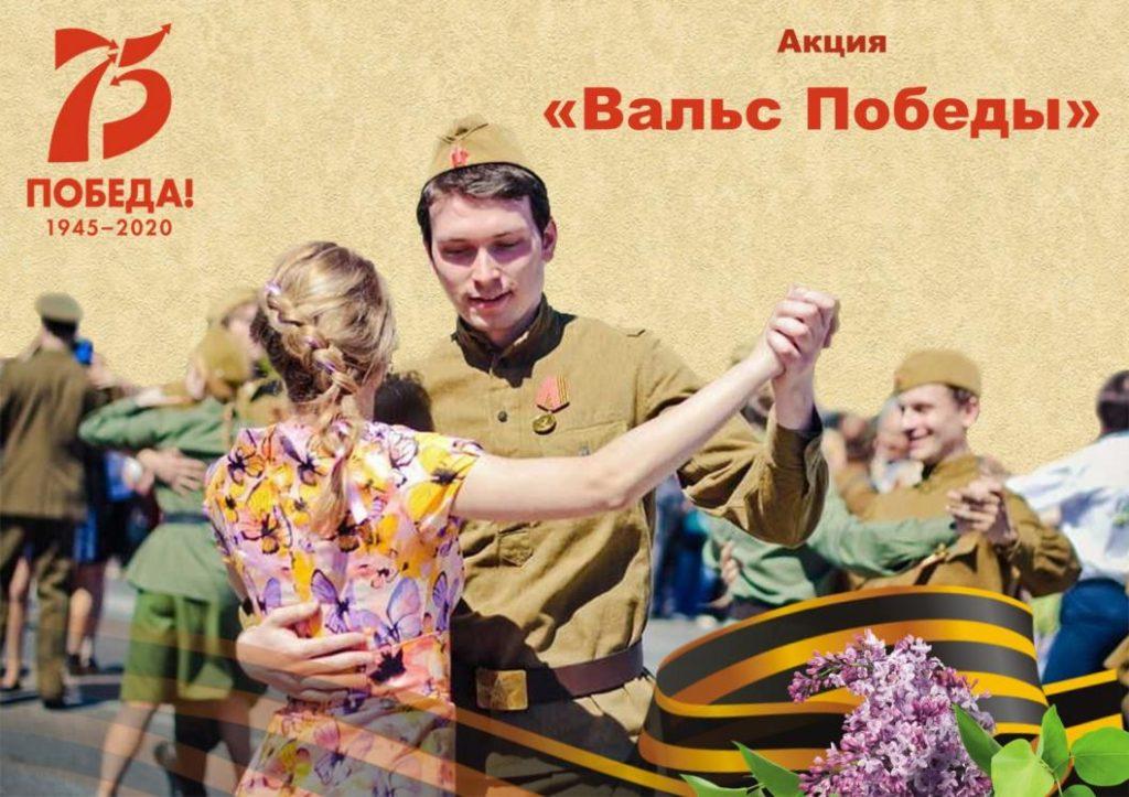 Дагестан присоединился к танцевальному флешмобу «Вальс Победы»