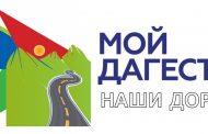 В Хасавюртовском и Карабудахкентском районах реализуется проект «Мой Дагестан – мои дороги»