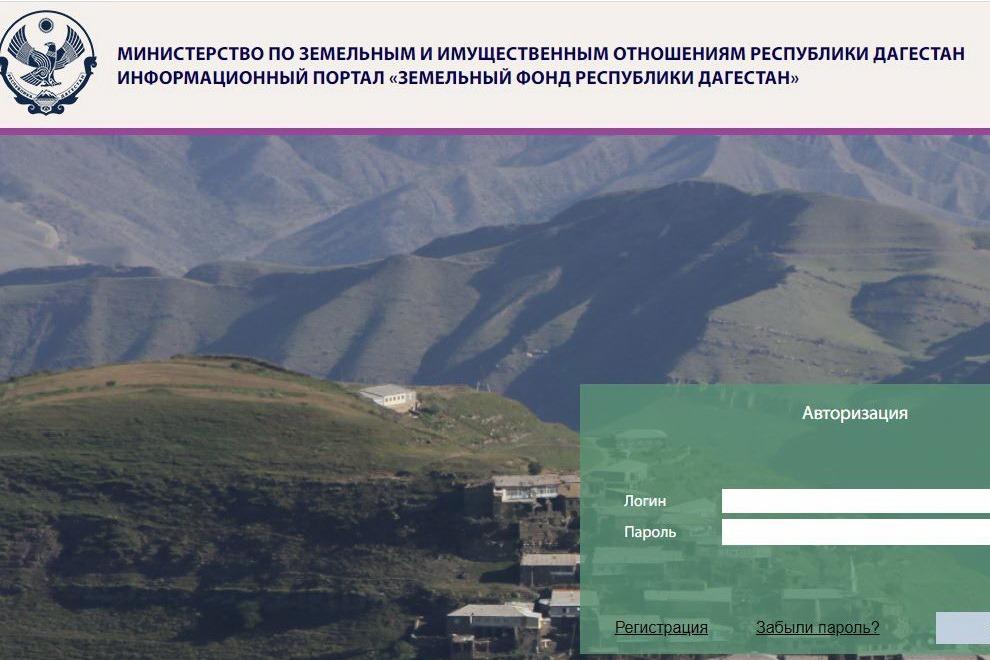 В Дагестане заработал портал о земельном фонде республики