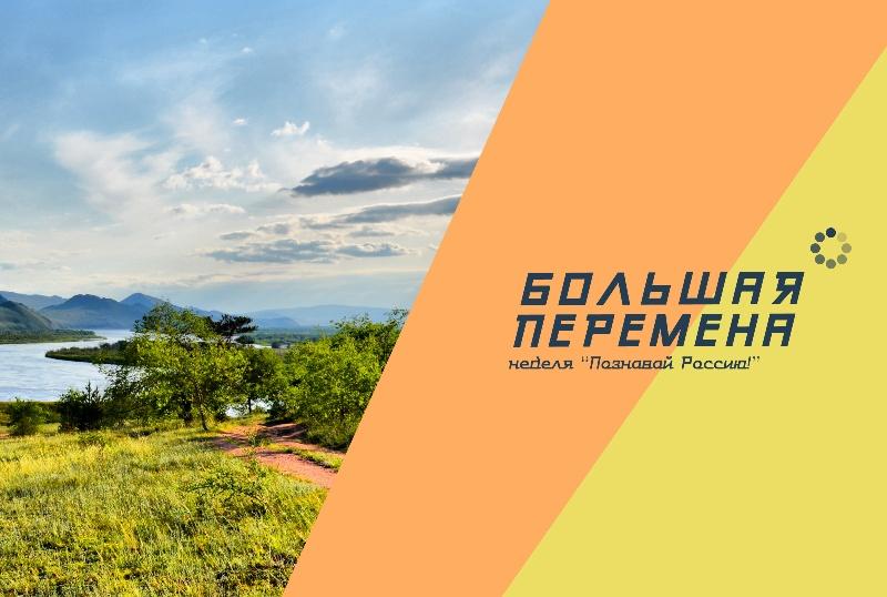 Дагестанских школьников приглашают участвовать в неделе «Познавай Россию!»