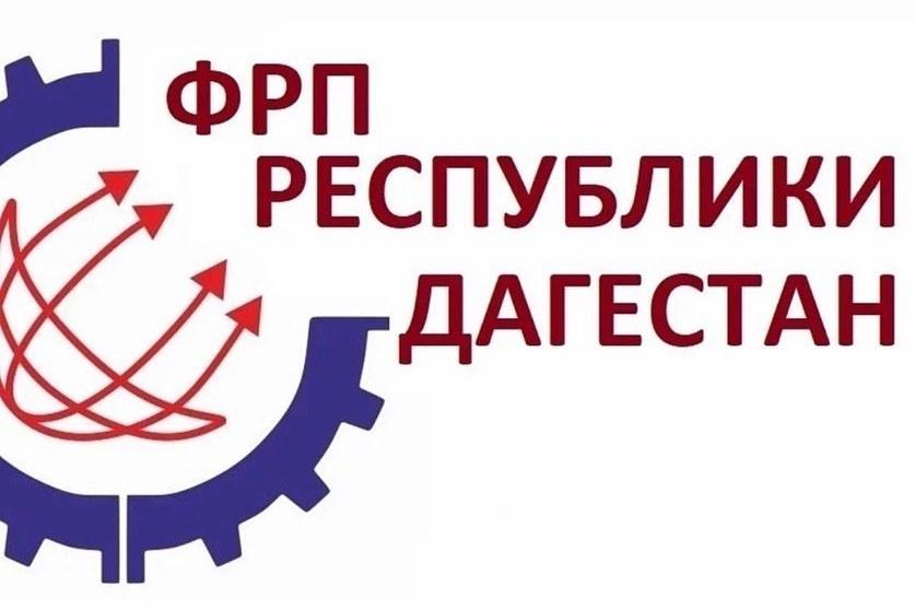 Фонд развития промышленности Дагестана продолжает предоставлять целевые займы