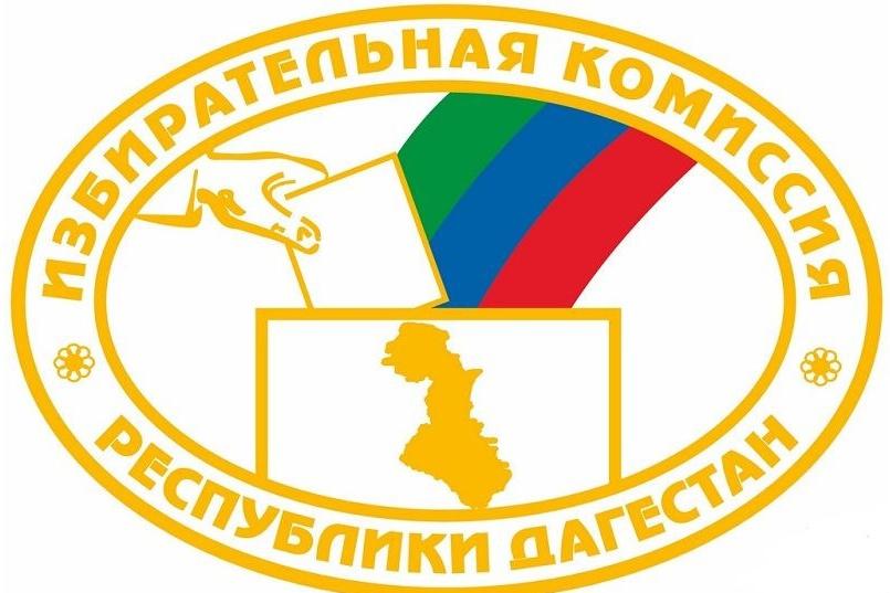 В Дагестане ведется прием заявлений для голосования по месту нахождения
