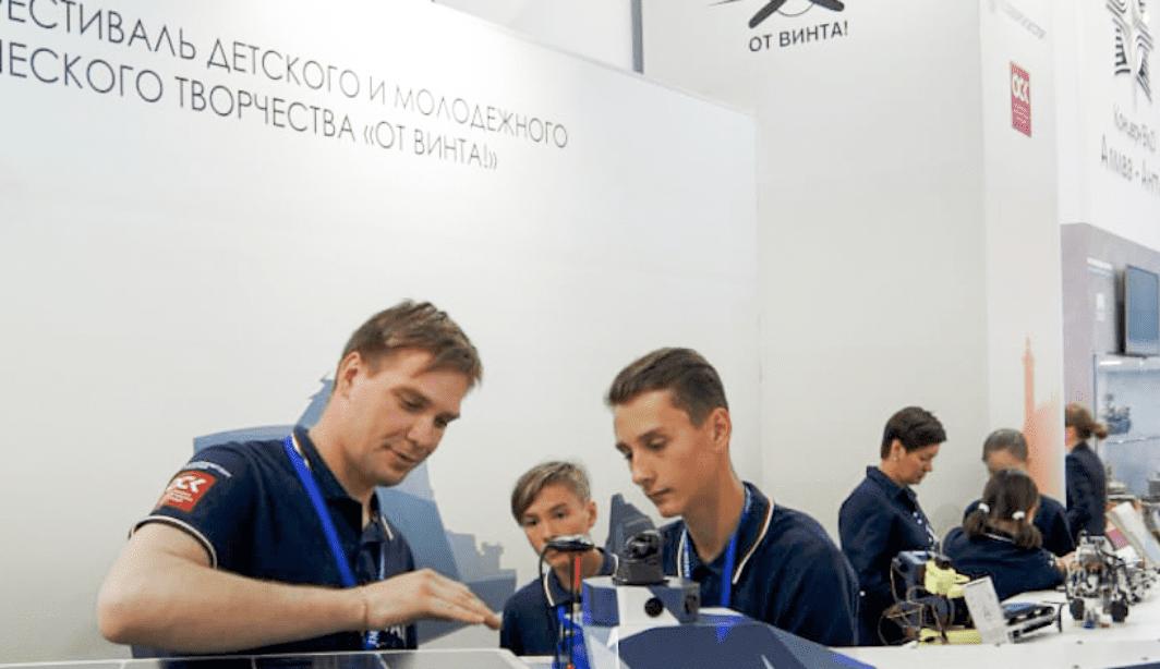 Международный фестиваль научно-технического творчества «От винта» принимает участников