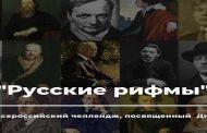 В Дагестане почти восемь тысяч школьников приняли участие в акции «Русские рифмы»
