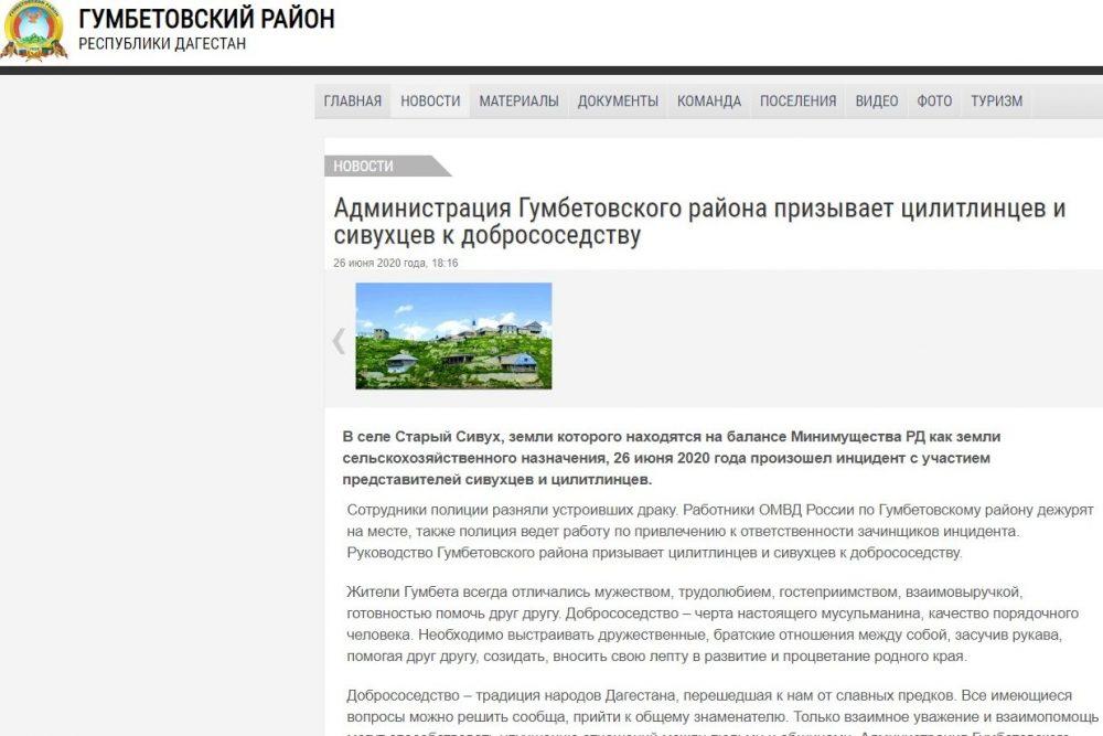 Администрация Гумбетовского района подтвердила, что между жителями Цилитля и Старого Сивуха произошла драка