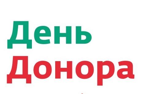 В Дагестане стартовала акция по сдаче крови в честь Дня донора