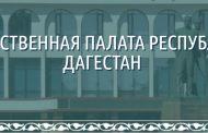 Глава Дагестана и парламент утвердили членов Общественной палаты нового созыва