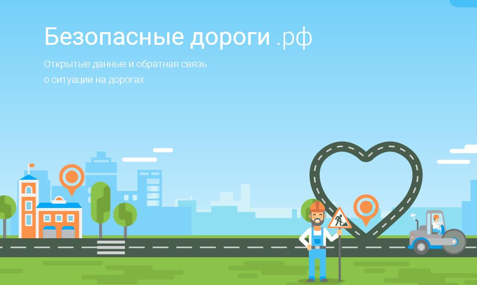 Сделай ситуацию на дорогах безопаснее с сайтом «БезопасныеДороги.РФ»