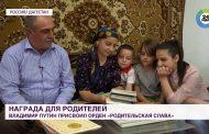 Многодетная дагестанская семья получила государственную награду России