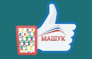 Лучшие 300 участников форума «Машук» поедут на четвертую офлайн-смену
