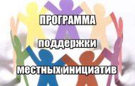 Сергокалинский район подаст заявку на участие в конкурсе местных инициатив