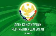 В Дагестане отметят День Конституции республики