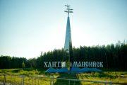 Жители Дагестана смогут посетить ХМАО без предъявления «ковидной» справки
