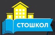 По проекту «100 школ» в Акушинском районе будет отремонтировано три школы