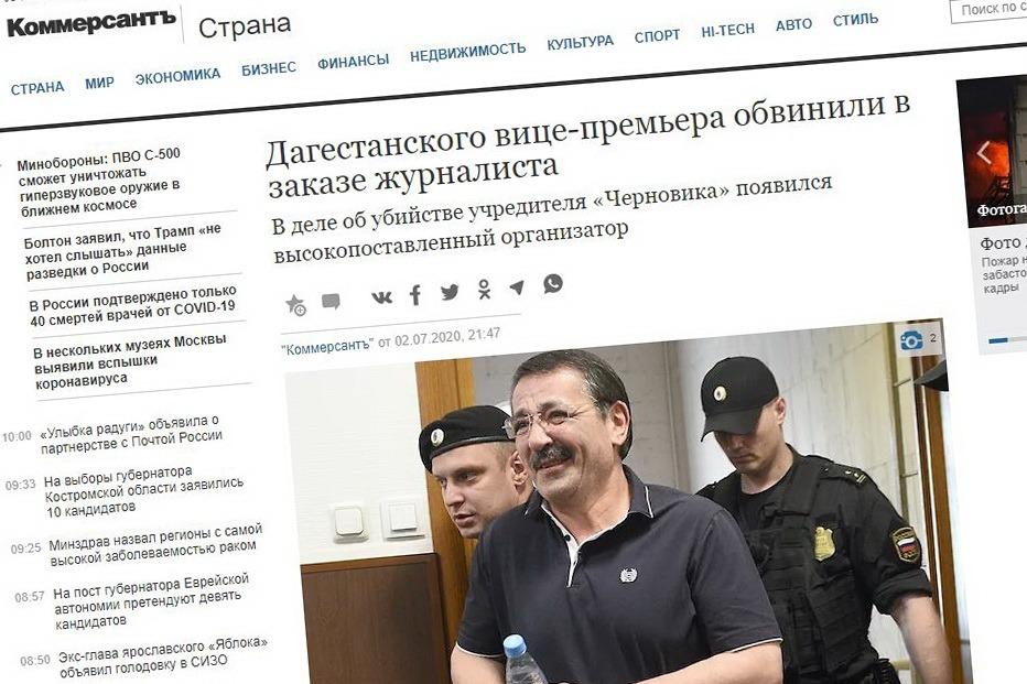 «Коммерсантъ»: СК предъявил обвинение в убийстве Хаджимурада Камалова Шамилю Исаеву