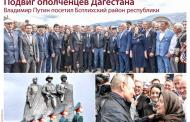 Главные события национальной жизни заносят в альманах «Время России»