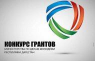 В Дагестане стартовал конкурс грантов по поддержке проектов о профилактике терроризма