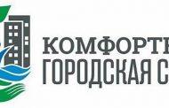 В Каспийске благоустроят 12 территорий по программе «Мой Дагестан - моя комфортная городская среда»