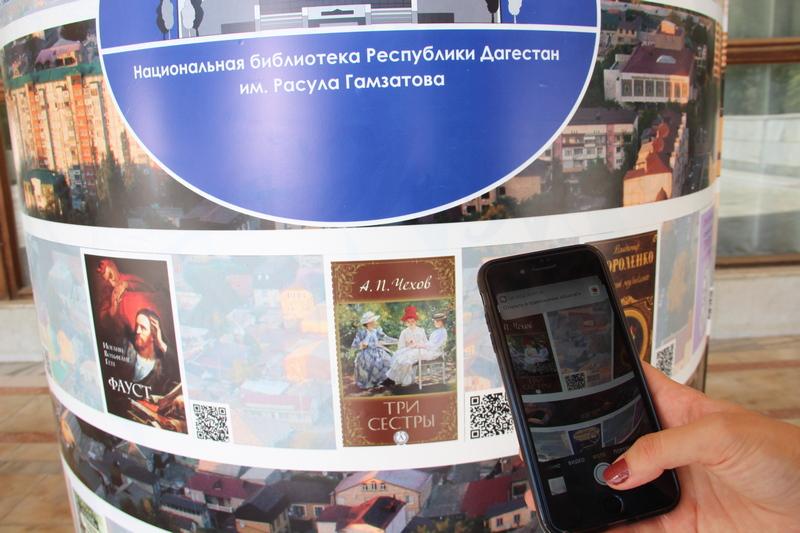 У Национальной библиотеки им. Гамзатова установили стенд «Мобильной библиотеки»