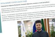 Муфтият Дагестана сообщил о жалобах на внешний вид и поведение отдыхающих