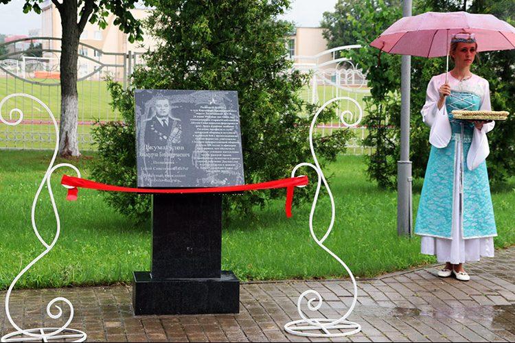 В белорусском Рогачеве установили памятный знак Герою Советского Союза Эльмурзе Джумагулову