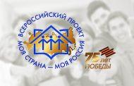 О всероссийской онлайн-экспедиции «Моя страна – моя Россия»
