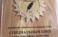 Стартовал конкурс «СМИротворец-2020»