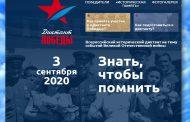 В Дагестане будет развернуто более 60 площадок для написания «Диктанта Победы»