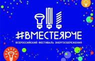 В России состоится фестиваль энергосбережения и экологии #ВместеЯрче