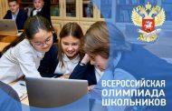 Школьники из Дагестана приглашаются к участию во Всероссийской олимпиаде в онлайн-формате